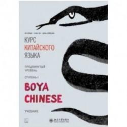 Курс китайского языка. 'Boya Chinese'. Ступень 1. Продвинутый уровень