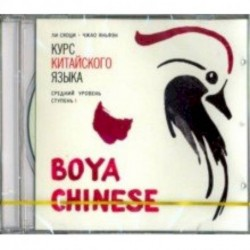 Курс китайского языка. 'Boya Chinese'. Ступень 1. Средний уровень (CDmp3)