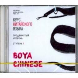 Курс китайского языка. 'Boya Chinese'. Ступень 1. Продвинутый уровень (CDmp3)