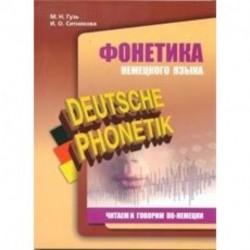 Фонетика немецкого языка. Читаем и говорим по-немецки