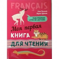 Моя первая книга для чтения: французский язык для детей младшего школьного возраста