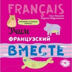 Учим французский вместе (CDmp3)