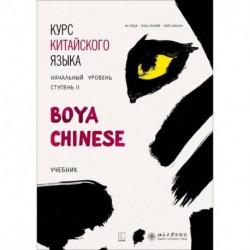 Курс китайского языка 'Boya Chinese'. Начальный уровень. Ступень 2. Учебник