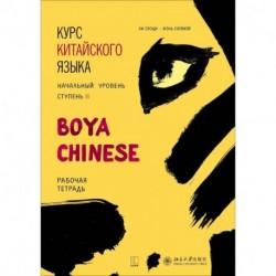 Курс китайского языка 'Boya Chinese'. Ступень 2. Рабочая тетрадь. Начальный уровень