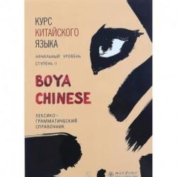 Курс китайского языка 'Boya Chinese' Ступень 2. Лексико-грамматический справочник