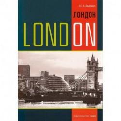 Лондон. Темы, упражнения, диалоги на английском языке