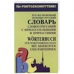 Немецко-русский и русско-немецкий словарь словосочетаний с прилагательными и причастиями
