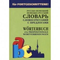 Немецко-русский и русско-немецкий словарь словосочетаний с глаголами