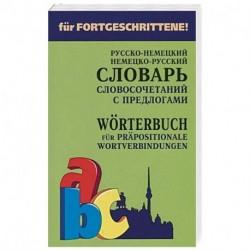 Немецко-русский и русско-немецкий словарь словосочетаний с предлогами