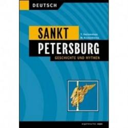 Санкт-Петербург. История и мифы