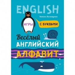 Веселый английский алфавит. Игры с буквами