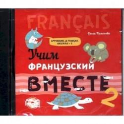 Учим французский вместе. Книга 2 (CDmp3)