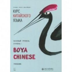 Курс китайского языка 'Boya Chinese'. Базовый уровень. Ступень 1