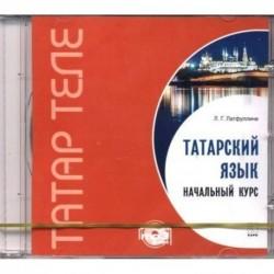 Татарский язык. Начальный курс. Диск МР3