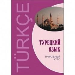 Турецкий язык. Начальный курс