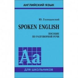 Spoken English. Пособие по разговорной речи для школьников