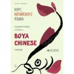 Курс китайского языка.'Boya Chinese'. Ступень 2. Средний уровень