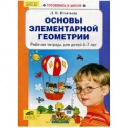 Основы элементарной геометрии. Рабочая тетрадь для детей 6-7 лет. ФГОС ДО