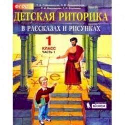 Детская риторика в рассказах и рисунках. 1 класс. Учебная тетрадь. В 2-х частях. Часть 1. ФГОС