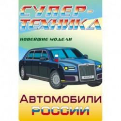 Раскраска 'Автомобили России'