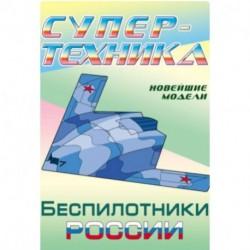 Раскраска 'Беспилотники России'