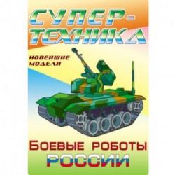 Раскраска 'Боевые роботы России'