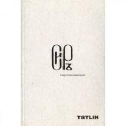 Tatlin News 87-88. Сиротство авангарда