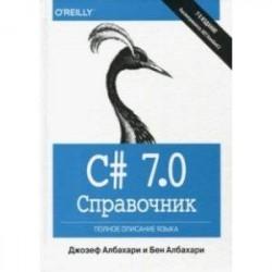 C 7.0. Справочник. Полное описание языка