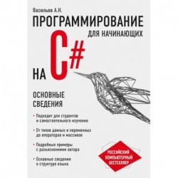 Программирование на C для начинающих. Основные сведения