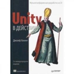 Unity в действии. Мультиплатформенная разработка на C
