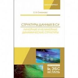 Структуры данных в C. Линейные и нелинейные динамические структуры. Учебное пособие