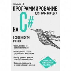 Программирование на C для начинающих. Особенности языка