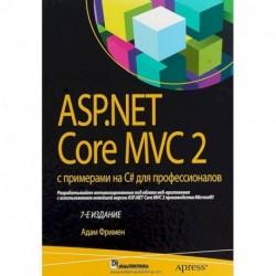 ASP.NET Core MVC 2 с примерами на C для профессионалов