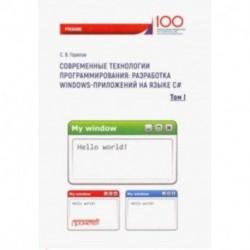 Современные технологии программирования: разработка Windows-приложений на языке С. Том 1