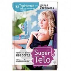 SuperTelo. Идеальная фигура навсегда. П4: ПростыеПринципыПравильногоПитания