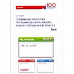 Современные технологии программирования. Разработка Windows-приложений на языке С. Учебник. Том 2
