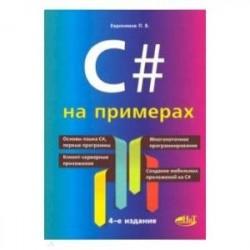 C на примерах
