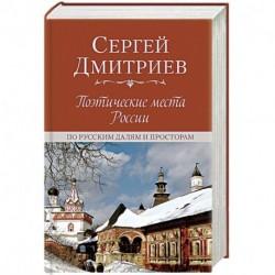Поэтические места России. По русским далям и просторам