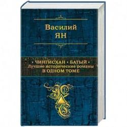 Чингисхан. Батый. Лучшие исторические романы в одном томе