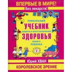 Уникальный учебник защиты и восстановления здоровья вашего ребенка. Королевское зрение 2