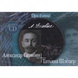 Александр Скрябин-Татьяна Шлёцер. Книга +CD