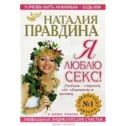 Я люблю секс! Уникальная энциклопедия счастья в 5-ти книгах. Книга.1