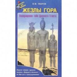 Жезлы Гора. Возвращение тайн Древного Египта