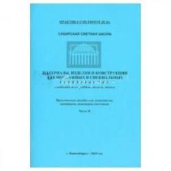 МатерМатериалы, изделия и конструкции для монтажных и специальных строительных работ. Часть 2