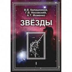 Звезды. В 2-х томах. Т.1. Астрономические методы в хронологии. Альмагест Птолемея. Птолемей. Тихо Браге. Коперник.