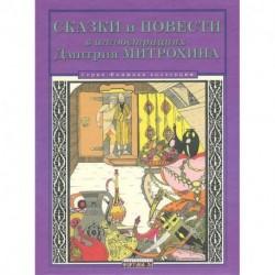 Сказки и повести в иллюстрациях Дмитрия Митрохина