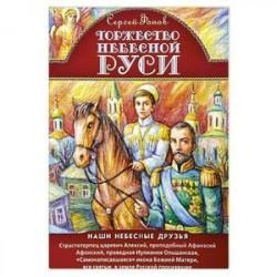 Торжество Небесной Руси. Наши небесные друзья
