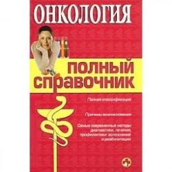 Онкология. Полный справочник