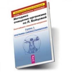 Методика очищения организма по Л. Бойцовой. Опыт ведущего специалиста-натуропата. Ступень 1