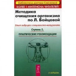 Методика очищения организма по Л.Бойцовой. Опыт ведущего специалиста-натуропата. Ступень 2